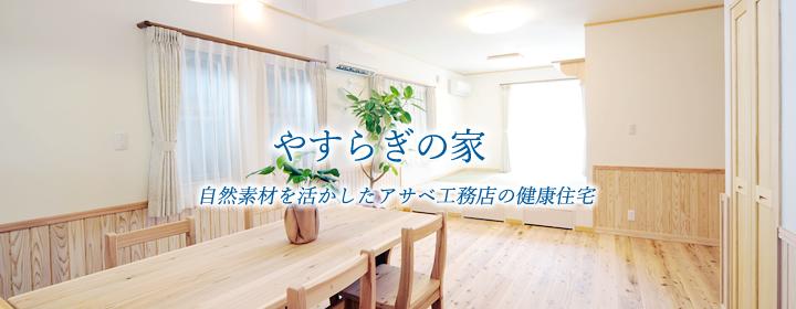 【やすらぎの家】自然素材を活かしたアサベ工務店の健康住宅